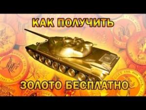 Как заработать геймеру на World of Tanks