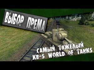 Как подарить танк