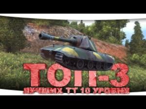 Самые лучшие тяжелые танки в World of Tanks