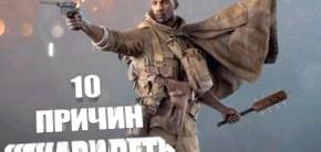 10 причин ненавидеть Battlefield 1