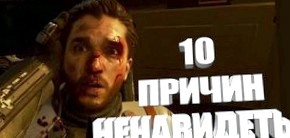 10 причин ненавидеть Call of Duty: Infinite Warfare