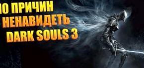10 причин ненавидеть Dark Souls 3
