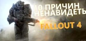 10 причин ненавидеть Fallout 4