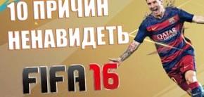 10 причин ненавидеть FIFA 16