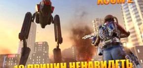 10 причин ненавидеть XCOM 2
