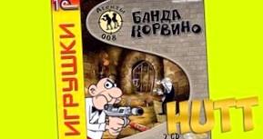 Агенты 008: Банда Корвино: Прохождение игры