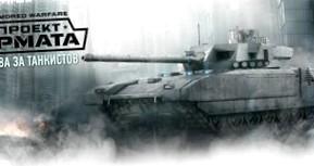 Armored Warfare - обзор лучших модов для игры!