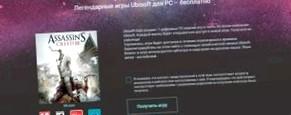 Assassin's Creed 3 бесплатно раздают в Uplay, успей получить ключ!