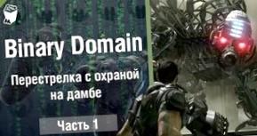 Binary Domain: Прохождение игры