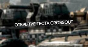 Большой набор на тест Crossout от Gaijin Entertainment