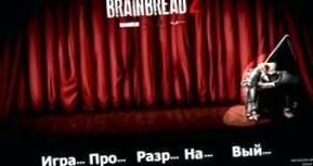 BrainBread 2, или почему модов Half-Life 2 стоит бояться