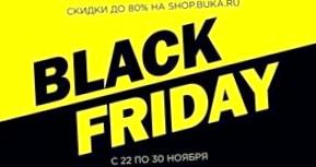 «Бука» отмечает Черную пятницу: скидки на игры и Steam аксессуары