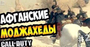 Call of Duty: Black Ops 2: Прохождение игры