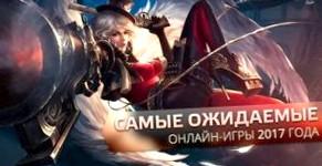 Cамые ожидаемые онлайн игры 2017 года