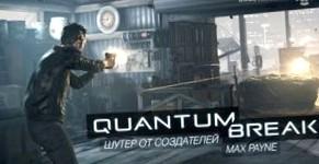 Чего ждать от Quantum Break?