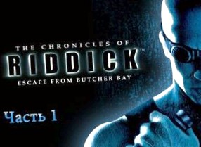 Chronicles of Riddick, The: Escape from Butcher Bay: Прохождение игры