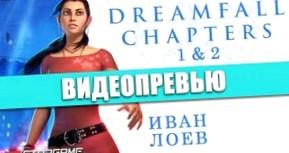 Dreamfall Chapters Book One: Reborn: Превью игры