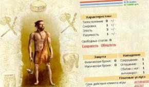 Escilon – пещерные люди, мамонты и все опасности Древнего Мира