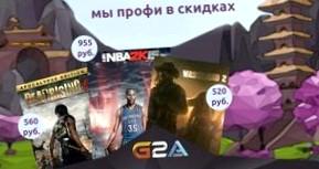 Еженедельная распродажа на G2A.com (3.10)