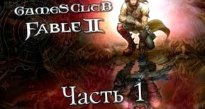 Fable 2: Прохождение игры