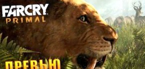 Far Cry Primal: зверинец на прогулке - Превью к игре