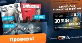 G2A объявляет об очередной еженедельной распродаже