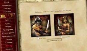 Gladiatus – Древний Рим, где в цене мужская сила и смелость