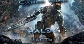 Halo 4: Прохождение игры