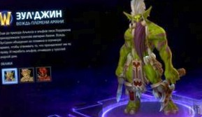 Heroes of the Storm: Затроллено