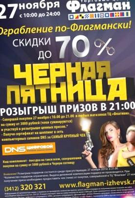 Игровая Черная Пятница от Mail.ru