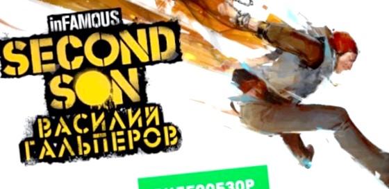 InFamous: Second Son: Обзор игры
