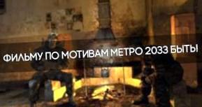 Экранизация Метро 2033 - ответ Безумному Максу и Голодным играм