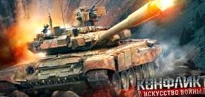 Как собрать мощную и эффективную армию в игре Конфликт: Искусство войны