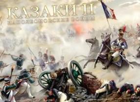 Казаки 2: Наполеоновские Войны: Прохождение игры