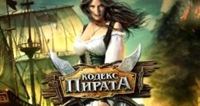 Кодекс Пирата