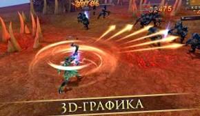 Кольцо дракона – браузерная MMORPG с трехмерной графикой