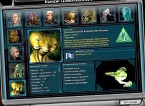 Космическая Федерация 2: Прохождение игры