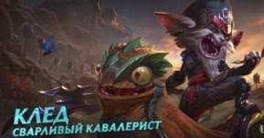 League of Legends: Герой на ящерице, Скарл!
