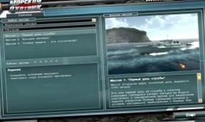 Морской охотник: Обзор игры