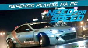 "Need For Speed - перенос релиза на PC, ""тонны"" тюнинга и геймплея, а также бета-тест"