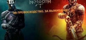 Nosgoth. Гайд по навыкам