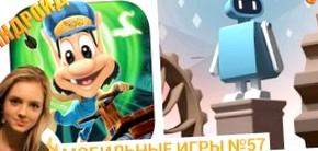 Новые игры на Андроид и iOS игры с 07-13 февраля 2016