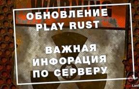 Обновление Rust от 28.12.2013 и новый лаунчер с автообновлением