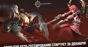 ОБТ Revelation начнется 26 декабря