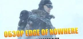 Обзор Edge of Nowhere - На краю географии