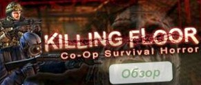 Обзор кооперативного шутера Killing Floor