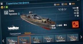 Обзор Navy Power: Warships. Экономика современного пиратства
