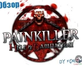 Обзор Painkiller: Hell & Damnation