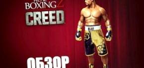 Обзор Real Boxing 2 Creed. Кровь, пот и микроплатежи