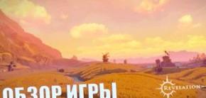Обзор Revelation: Восходящая звезда в мире MMORPG